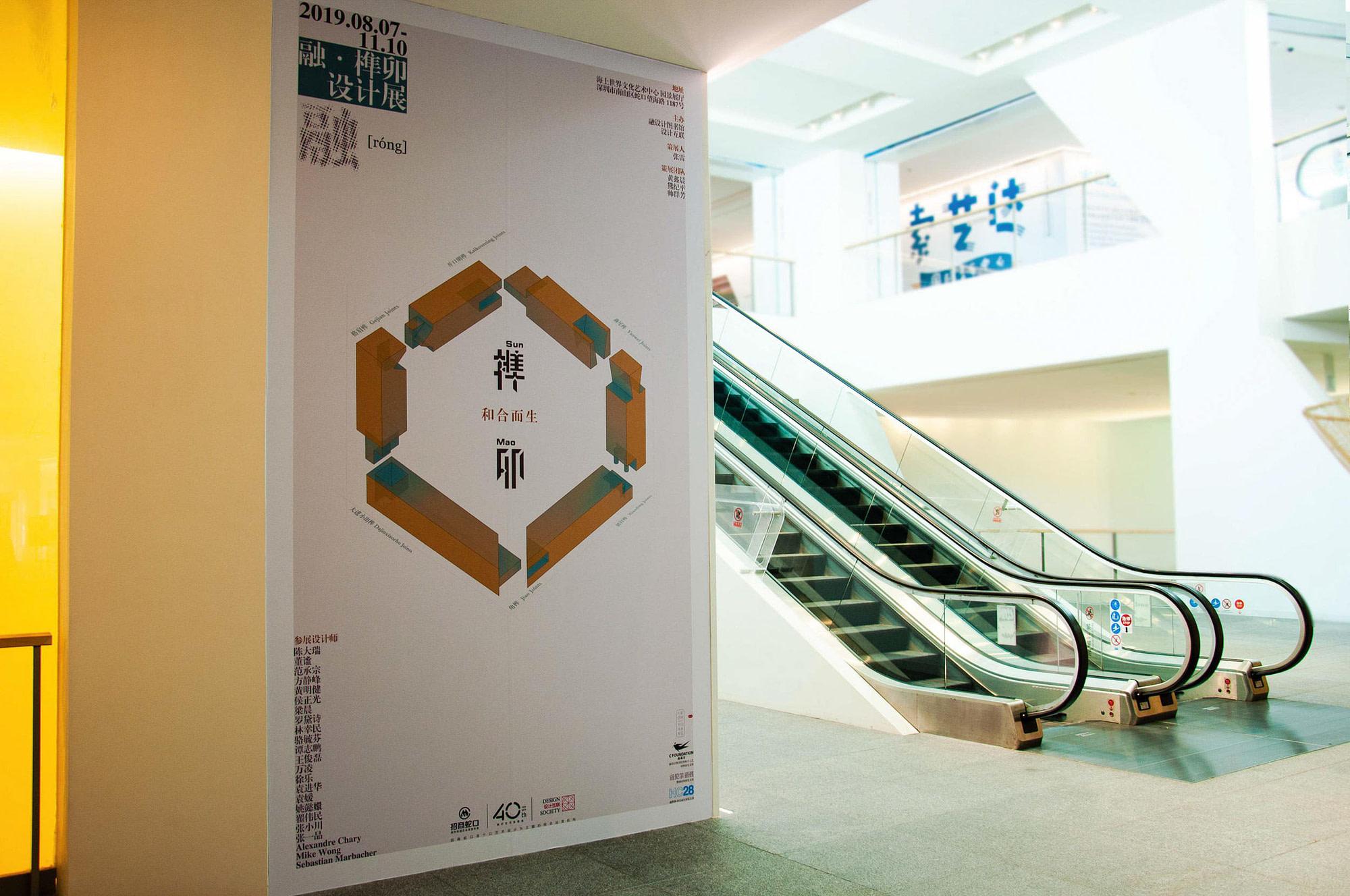 SUN MAO Design Exhibition 13