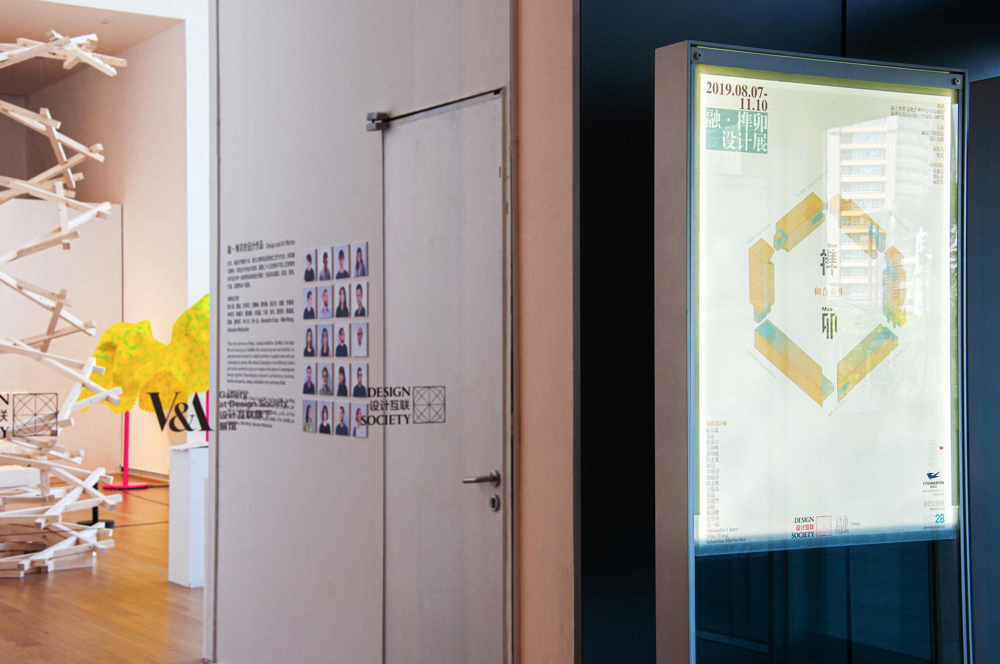 SUN MAO Design Exhibition 14