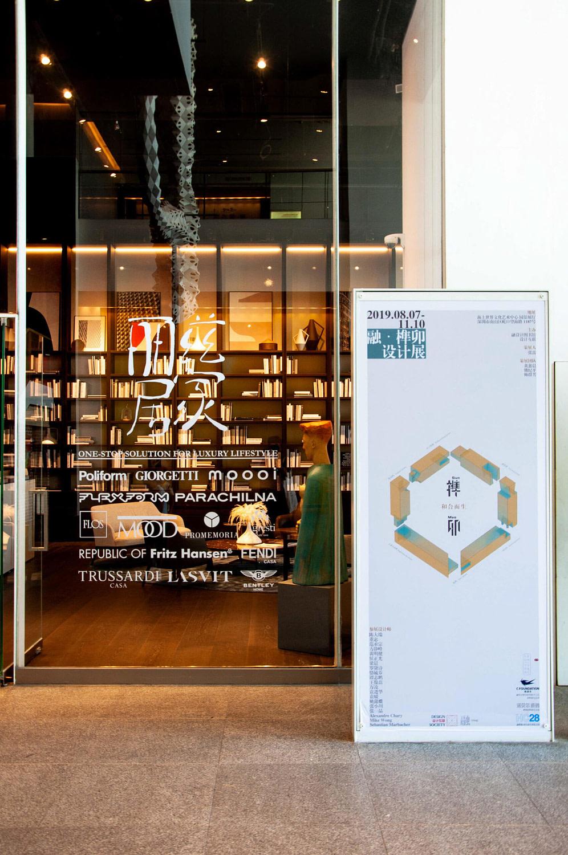 SUN MAO Design Exhibition 16