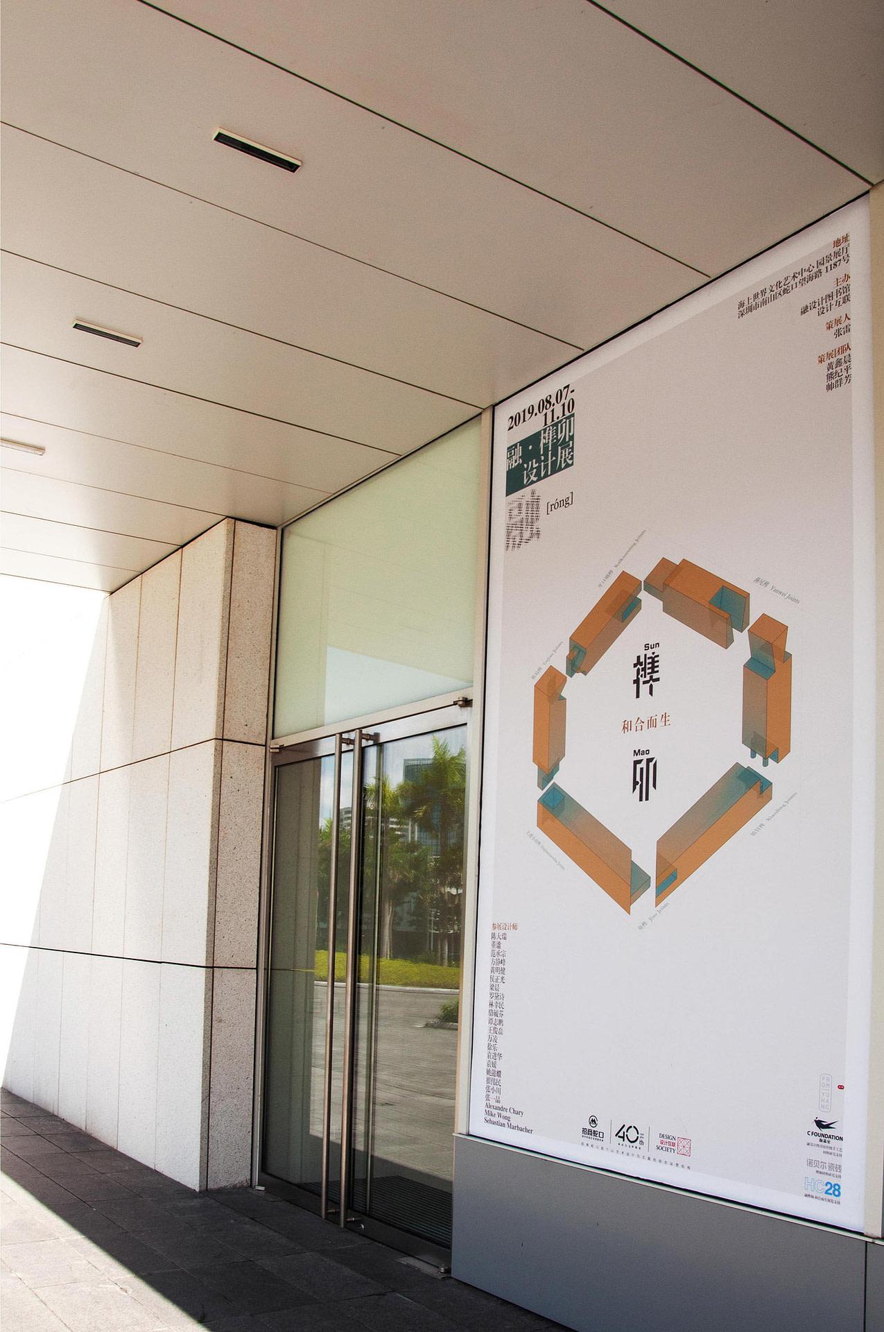 SUN MAO Design Exhibition 18