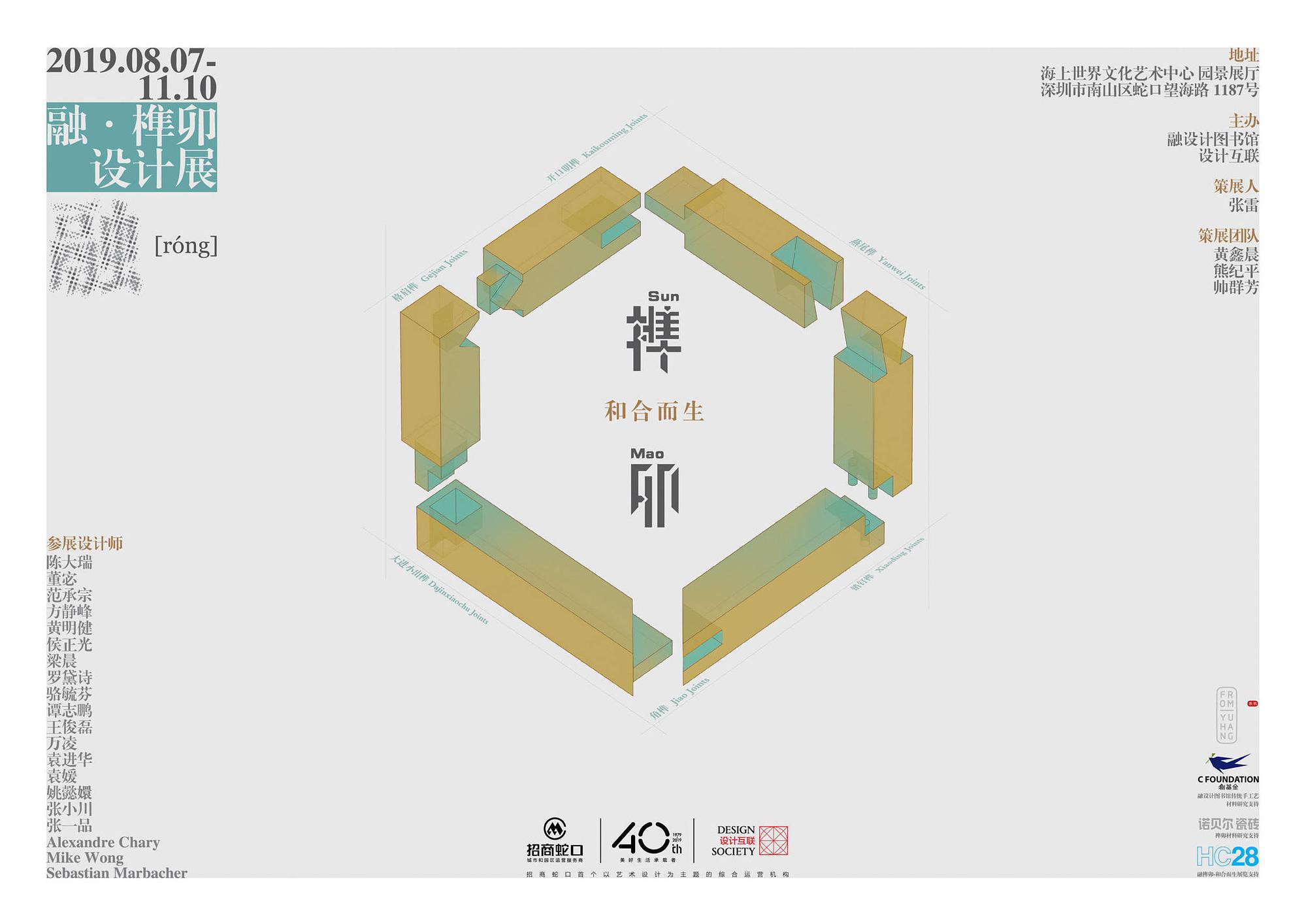 SUN MAO Design Exhibition 2