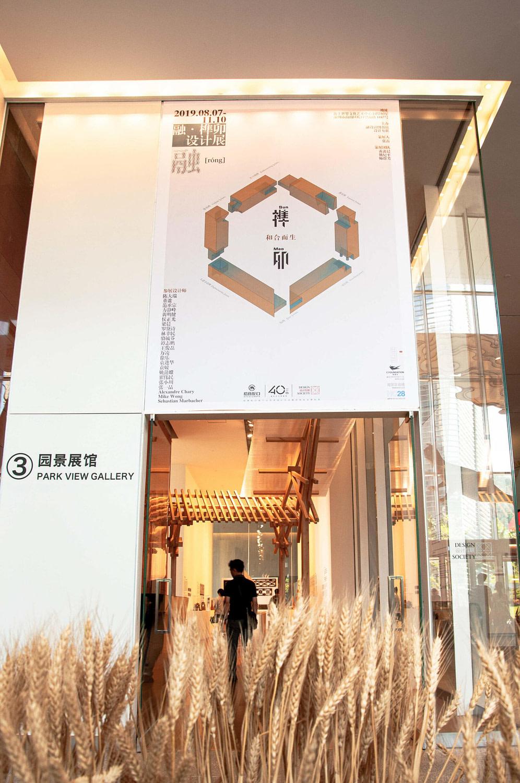 SUN MAO Design Exhibition 15