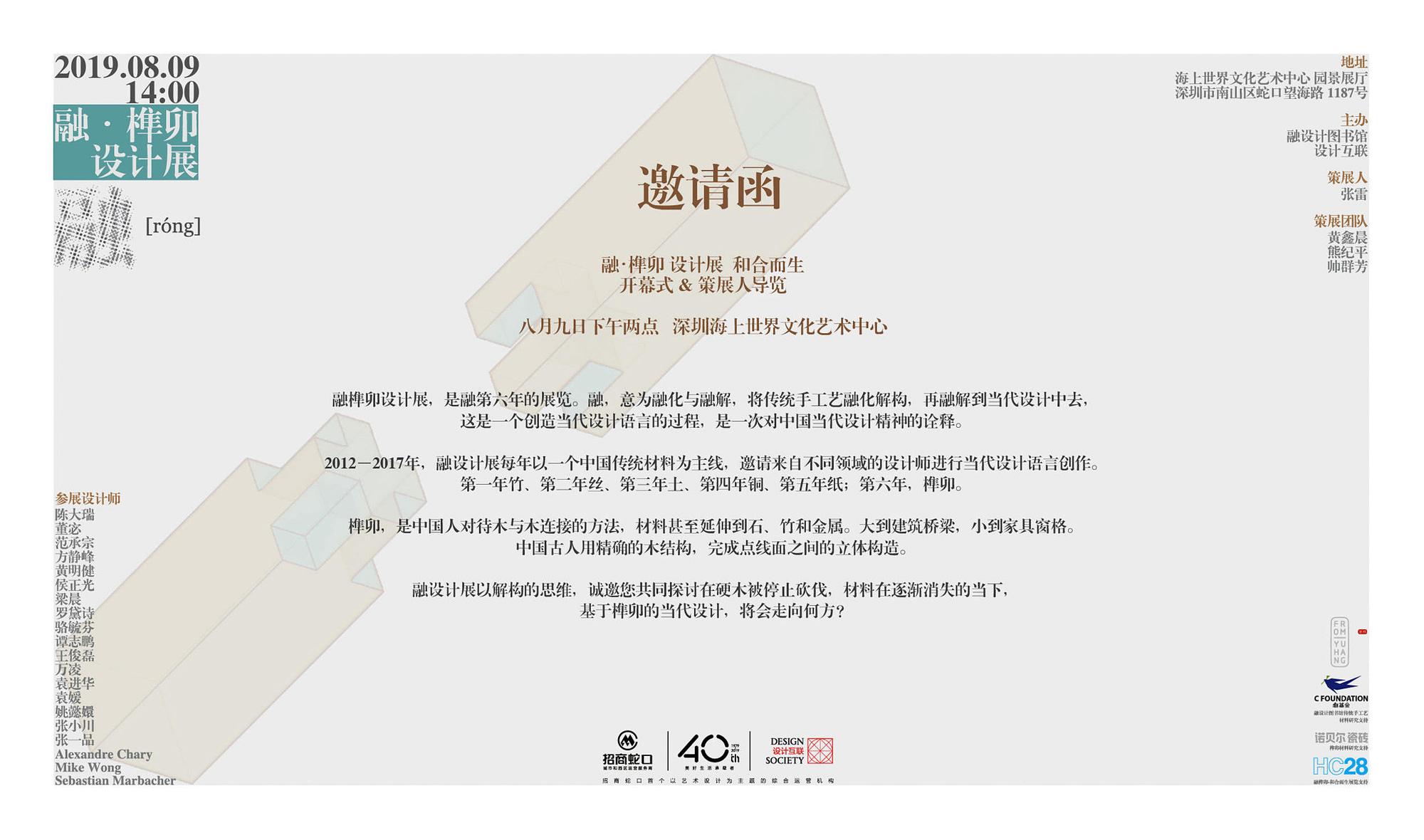 SUN MAO Design Exhibition 3