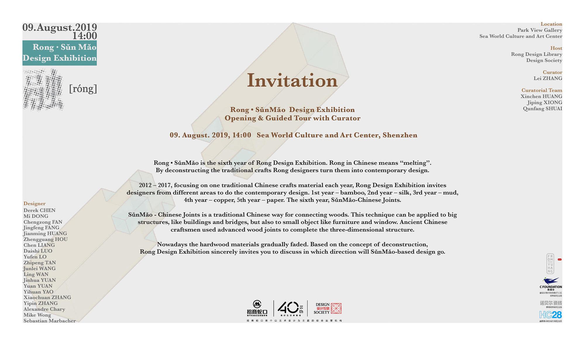 SUN MAO Design Exhibition 4