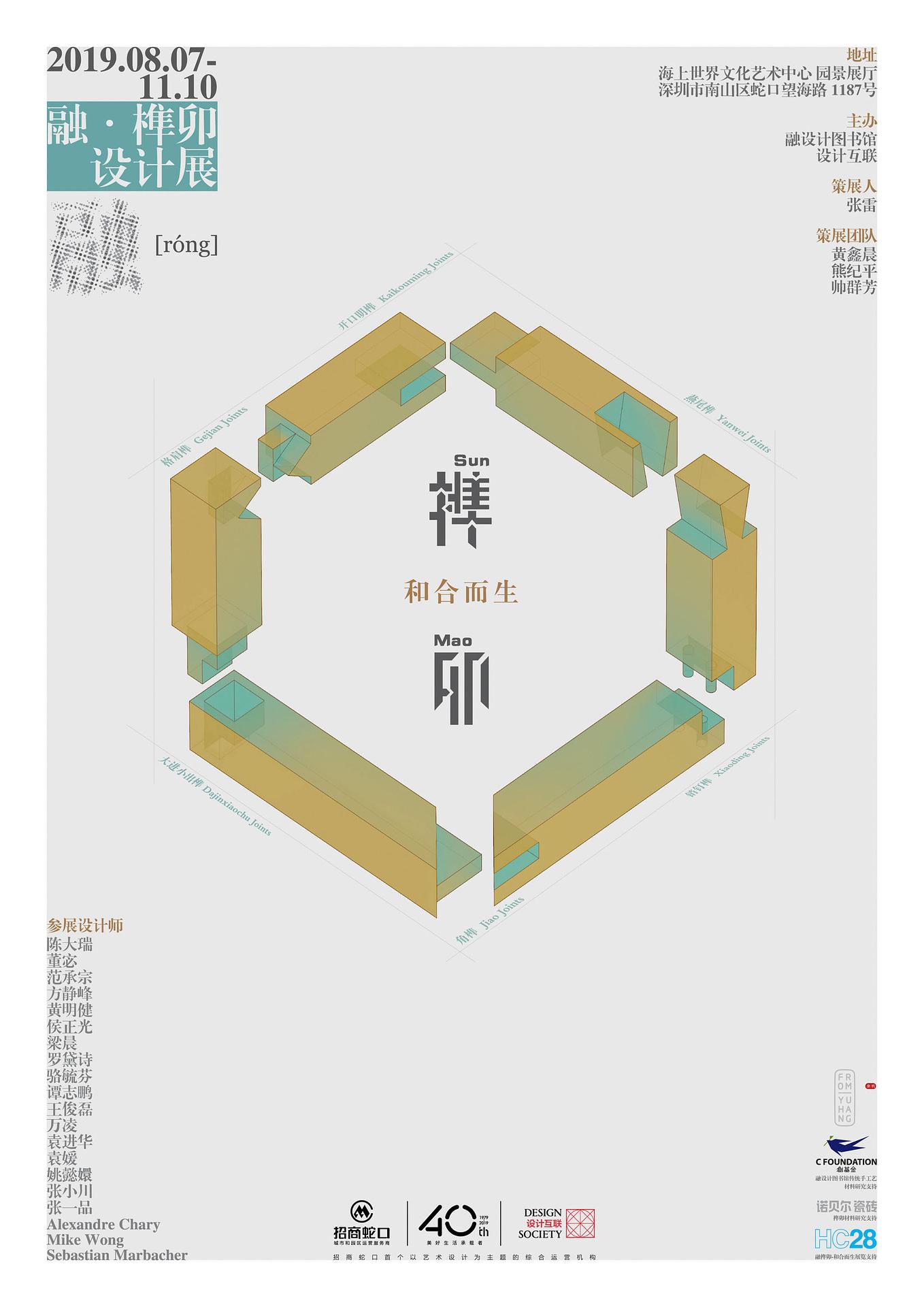 SUN MAO Design Exhibition 1