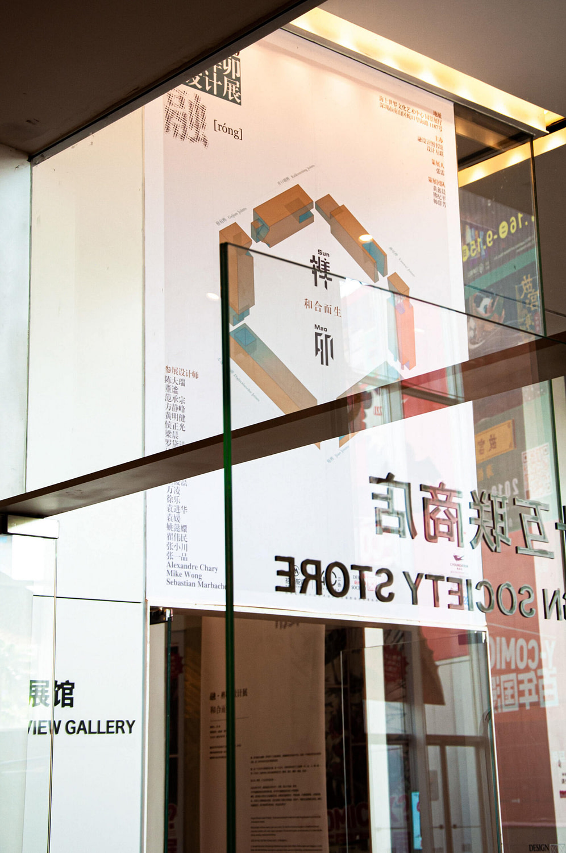 SUN MAO Design Exhibition 17